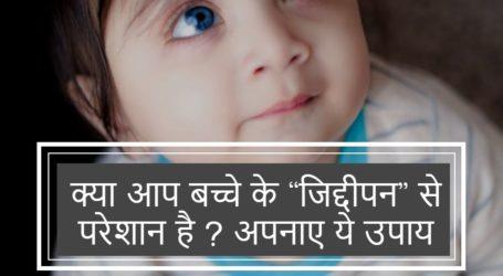 क्या आप बच्चे के अति आक्रामकता से परेशान है?