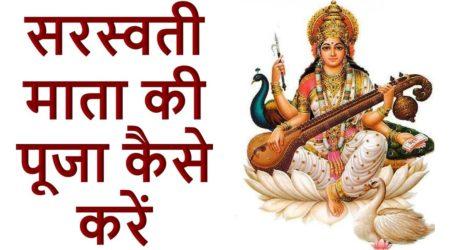 सरस्वती मां की पूजा से पायें सफलता