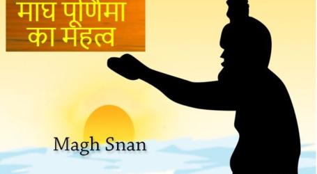हिन्दू धर्म में माघ पूर्णिमा का महत्व