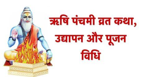 Rishi Panchami Vrat || ऋषि पंचमी व्रत