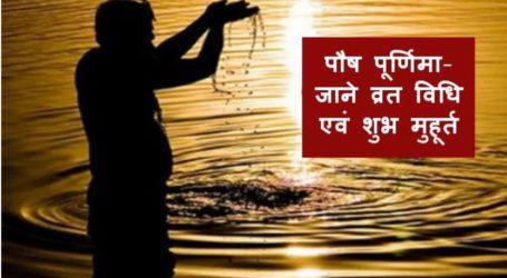 Paush Purnima 2019: जानिए पौष पूर्णिमा का महत्व | Sitare Hamare