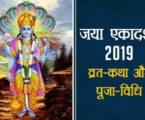 Jaya Ekadashi 2019: जया एकादशी आज, जानें पूजा विधि और व्रत कथा