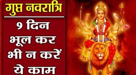 गुप्त नवरात्रि के नियम | Sitare Hamare