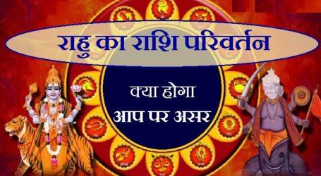 """राहु का राशि परिवर्तन """"मेष, सिंह, कन्या व मकर राशि को जबरदस्त लाभ मिलेगा"""""""