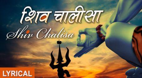 जानें, क्या है शिव चालीसा के पाठ का सही तरीका?