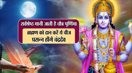 Chaitra Purnima 2019: चैत्र पूर्णिमा के दिन इस मंत्र से करें भगवान चंद्रदेव को प्रसन्न, जानें विशेष महत्व