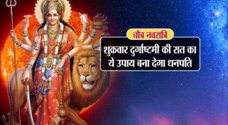 दुर्गा अष्टमी के दिन ऐसे करें देवी मां की पूजा, साथ ही जानें शुभ मुहूर्त